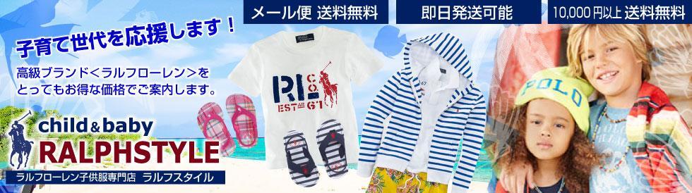 ラルフローレン子供服専門店 ラルフスタイル 2017年夏