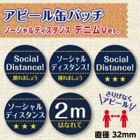 【普通郵便】<ソーシャルディスタンス>缶バッジ デニム柄「★★★ 2m  離れましょう」