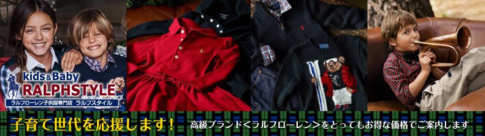 ラルフローレン子供服専門店 ラルフスタイル 2017年冬